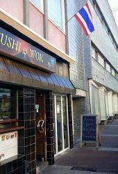 Sushi Wok Stuttgart
